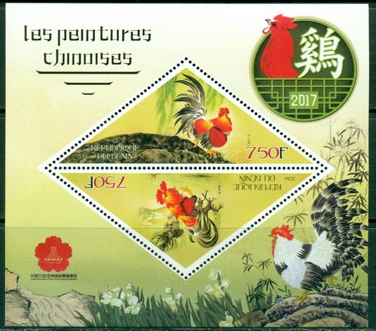 Benin 2016 miniature sheet Traditional Chinese Art 2 values #2