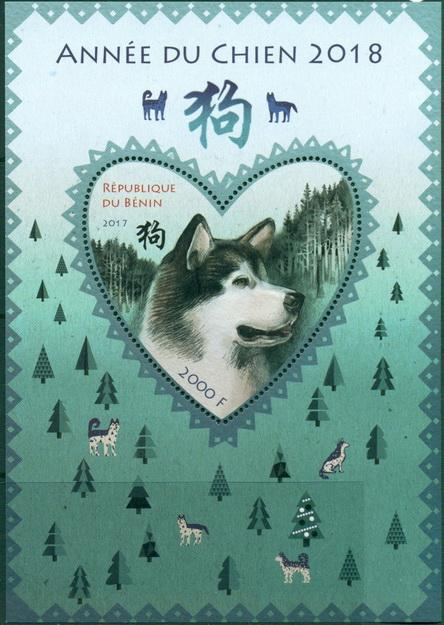 Benin 2017 souvenir sheet Year of the Dog 2018