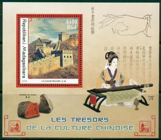 Madagascar 2016 Treasures Of Chinese Culture Souvenir Sheet