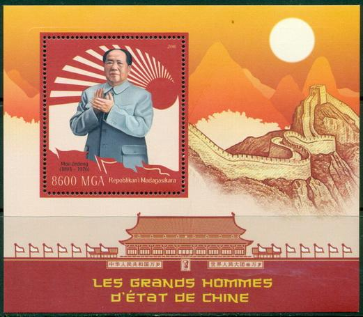 Madagascar 2016 Great Men Of China Mao Zedong Souvenir Sheet