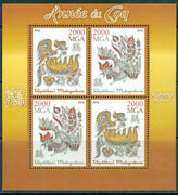 Madagascar 2016 Chinese Year Of The Rooster 2017 Miniature Sheet