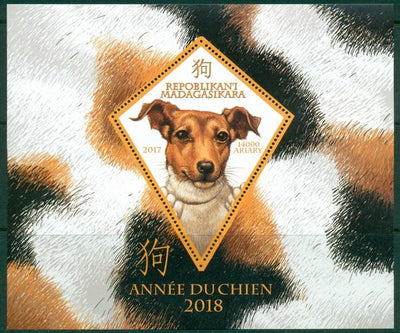 Madagascar 2017 Chinese Year Of The Dog 2018 Souvenir Sheet