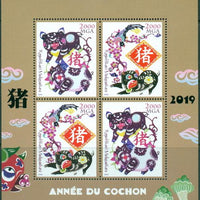 MADAGASCAR 2018 Chinese New Year of the Pig souvenir sheet