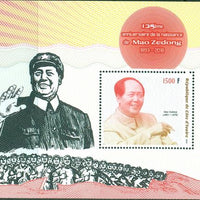 Ivory Coast 2018 souvenir sheet 125th Birth Anniversary Mao Zedong #2