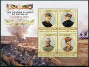 Mali 2015 Miniature Sheet Great Battles Verdun 4 Values