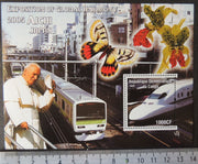 Congo 2005 expostion japan aichi pope john paul II religion trains railways flowers orchids insects butterflies m/sheet MNH #2