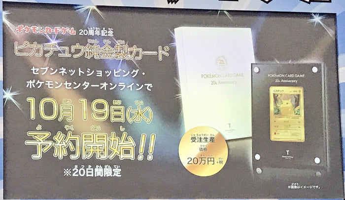 Solid Gold Pikachu Card Worth $2000 - Pokemon 20th Anniversary Card