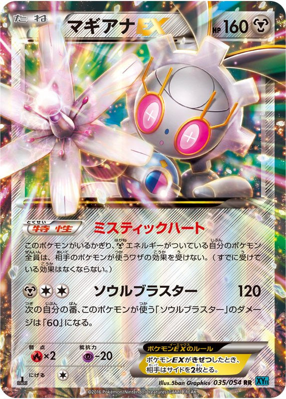 Pokemon XY11 Steam Siege cards for Magearna EX and Nidoran!