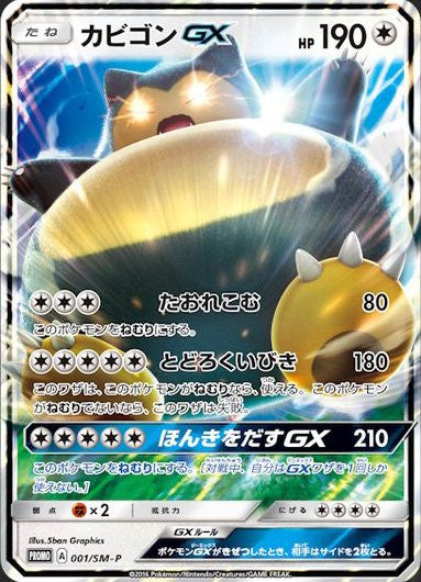 Pokemon Alola Collection Coming in November with Snorlax GX!