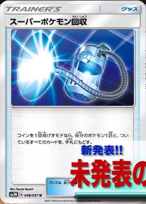 Sun and Moon 3 - Burning Shadows First Card Revealed!