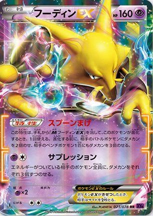 Pokemon XY10 Revealed - New Fates Collide Teased!