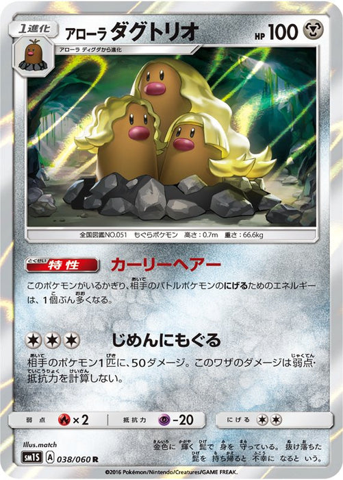 Alolan Dugtrio looks amazing in Pokemon Sun and Moon coming this February!