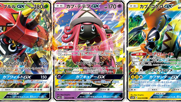 Sun & Moon Guardians Rising GX Cards Leaked!