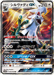 Silvady GX Pokemon Sun and Moon Crimson Invasion