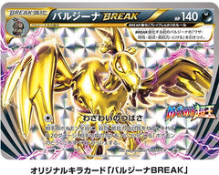 mandibuzz break pokemon