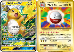 Shining Legends Cards