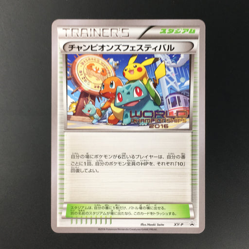 Champions Festival - XY-P - Worlds 2016 Promo JAPANESE-Cherry Collectables