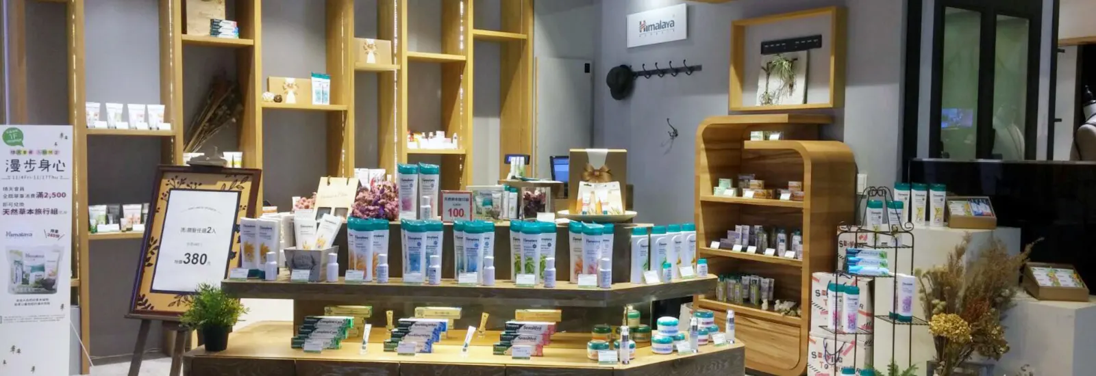 Products in store - The Himalaya Drug Company