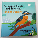Gardens by the Bay - Merchandise Collection - Library - Making New Friends with Baby King