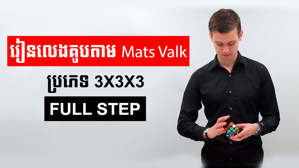 Mats Valk explains how to solve a Rubik Cube (Videos)