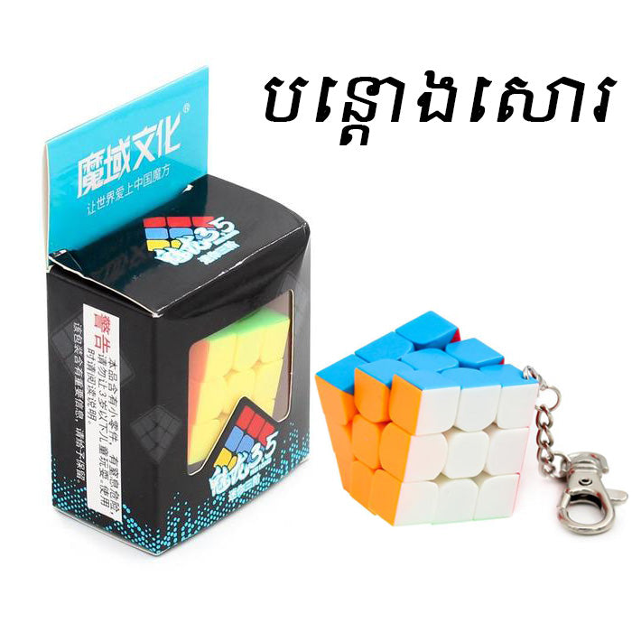 MoYu Meilong Keychain Mini 3x3 Tiny cube 3.5cm stickerless