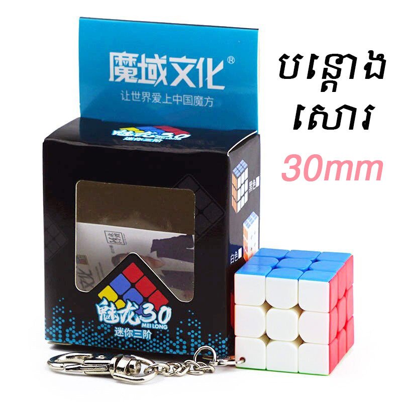 MoYu Meilong Keychain Mini 3x3 3.0cm Tiny cube stickerless