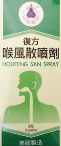 Houfeng San Spray - Max Nature