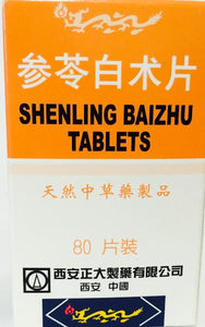 Shenling Baizhu Tablets - Max Nature