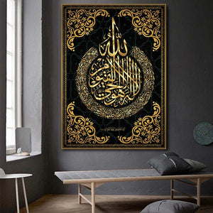 Allah Muslim Islamic Calligraphy Canvas Art Gold Painting 🎁