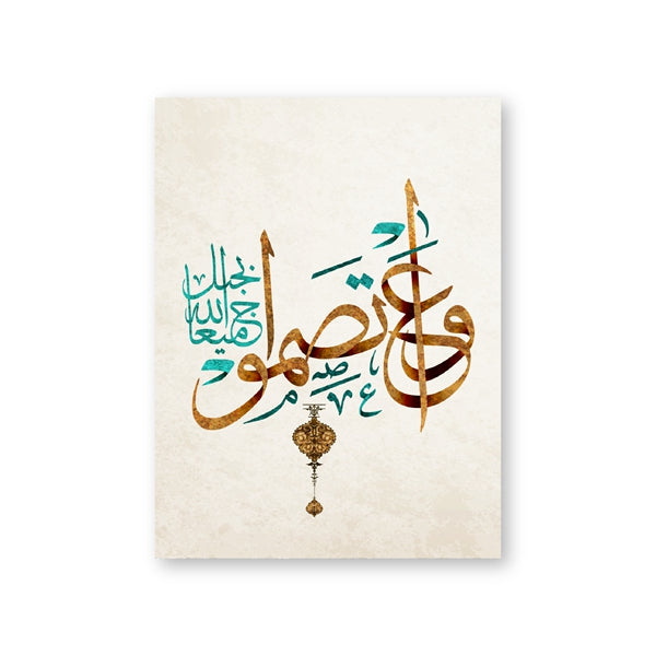 Islamic Arabic Calligraphy Quran Vintage Posters and Prints Wall Picture 🎁
