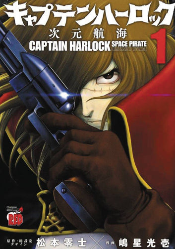CAPTAIN HARLOCK DIMENSIONAL VOYAGE GN VOL 1
