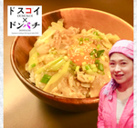 Load image into Gallery viewer, Stamina Pork-Don | スタミナ丼