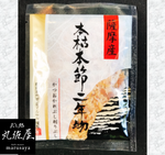 Load image into Gallery viewer, Japanese Bonito Flakes