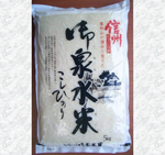 Load image into Gallery viewer, Gosensui Koshihikari Japanese Rice | 御泉水こしひかり
