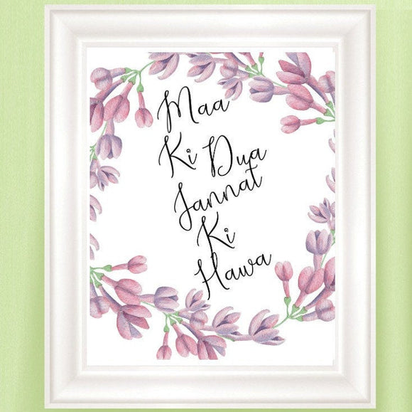 Maa ki Dua Jannat ki hawa (mothers prayers are winds from heavens) - madihacreates