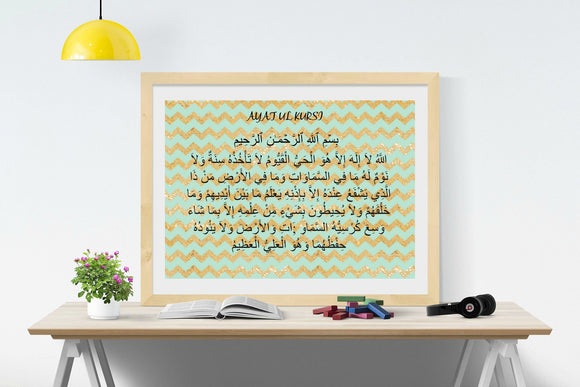 AYATUL KURSI  in  gold and green chevron ,Islamic wall art.Islamic Home gift,Dua for protection from all the evils - madihacreates