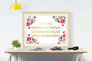 Surah Fatiha Gold Foil Old Kufi Calligraphy  with Floral design - madihacreates