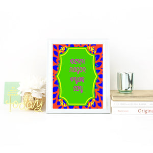 dekh magar pyar see,pakistani truck art wall art,vibrant colors,urdu printable - madihacreates