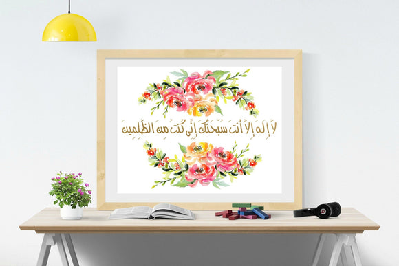 Prophet Yunus prayer floral islamic wall art,Ayat e Kareema,Dua e Yunus  Dua for hard time,Arabic Calligraphy with water color florals - madihacreates