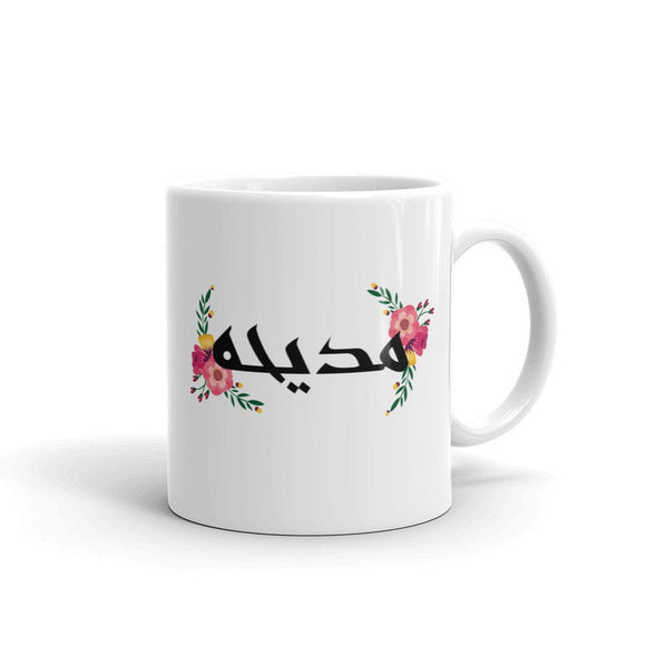 Personalized Arabic Name Mug with Floral art ,Personalized Name Mug,Custom Name Mug, Coffee or tea mug,Floral Art Mug - madihacreates