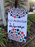 EID MUBARAK FLAG , Eid Garden Flag, Colorful Eid Banner with Arabic and English text - madihacreates