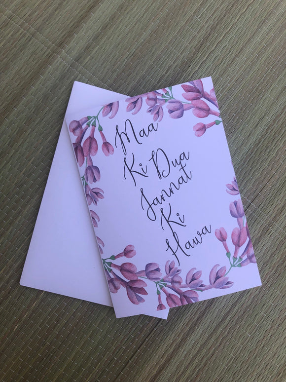 Maa ki dua Jannat ki Hawa, mothers prayers are winds of Heaven, urdu card for Mother's Day - madihacreates