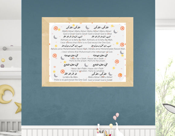 Adhaan or Azaan Physical and Framed Print