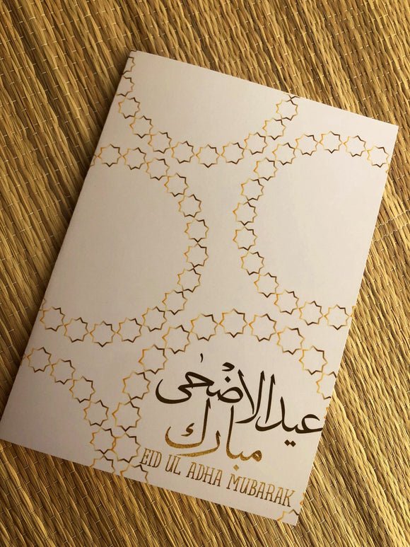 Elegant Eid ul Adha Mubarak greeting Card with Arabic script