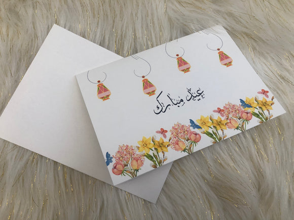 Spring Into Eid Arabic Script Greeting Card