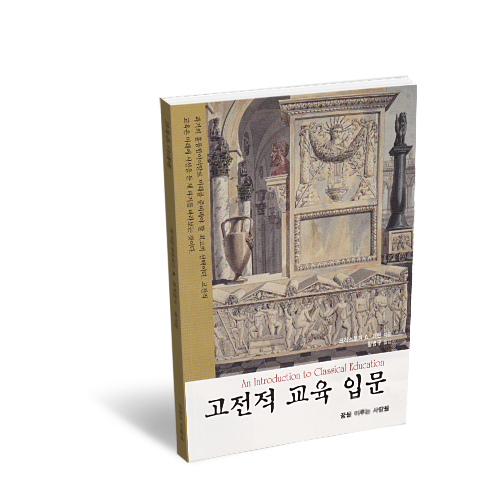 An Introduction to Classical Education: A Guide for Parents (Korean Edition)