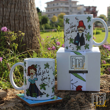 Mayel ya Ghzayel mugs- set of 2 mugs