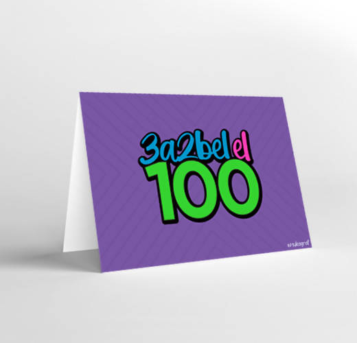 Mukagraf Birthday Greeting card: 3a2bel el 100