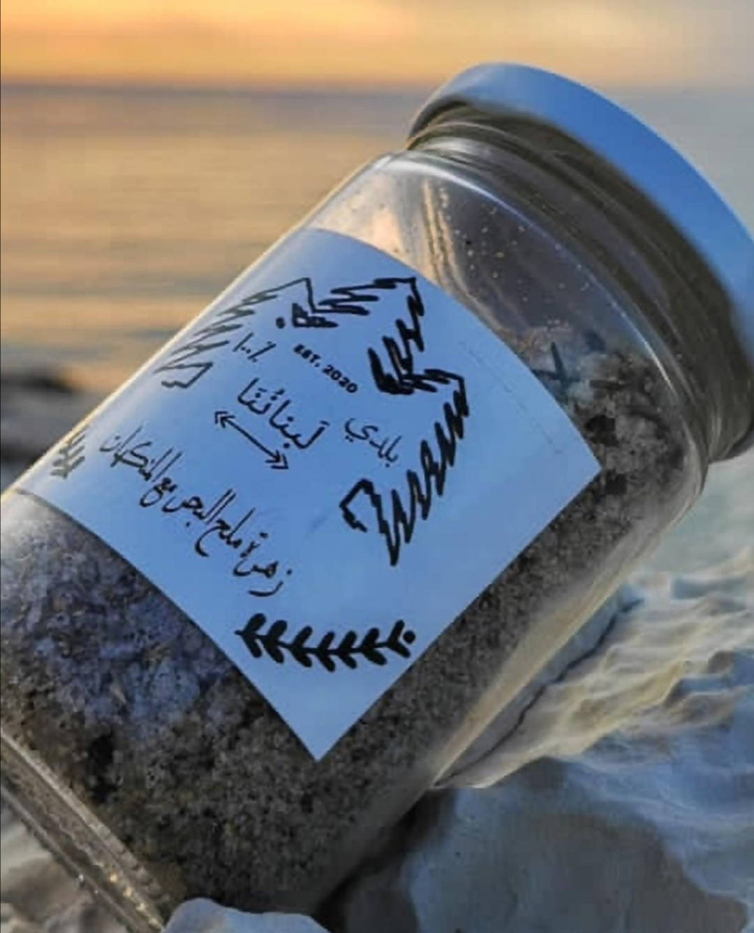 Natural salt with flavors from North Lebanon 200g