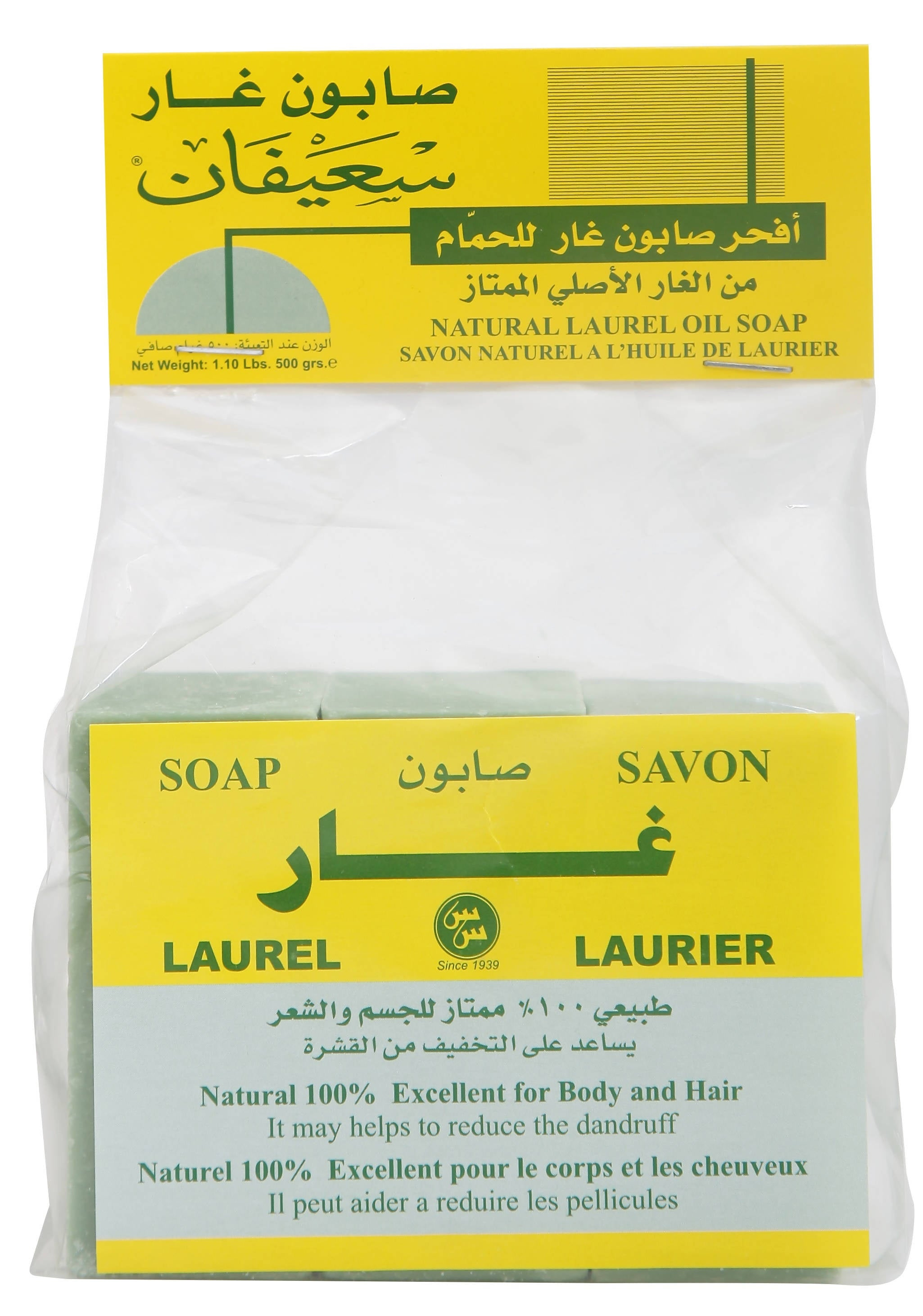 saifan 100% natural laurel (ghar) olive oil soap 500 grs